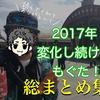 2017年、変化し続けたもぐた・総まとめ集!