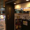 成田空港第1ターミナル「日本の中華そば富田」に行ってきました