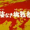ウルトラセブン「姿なき挑戦者」放映1話