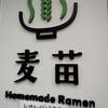 Homemade Ramen 麦苗 こだわりの丁寧な手作りラーメンに感動しました!