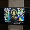 【音で紡がれる】ゼルダの伝説30周年記念コンサート京都公演 振り返り感想【伝説のシンフォニー】
