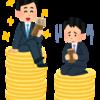 お金持ちの当たり前!お金の増やし方(投資)を理解して、お金に苦労しない生活を送る方法