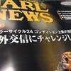 JARL NEWS 秋号 VOL.1008