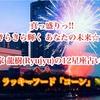 真っ盛りっ!! きらきら輝く あなたの未来☆☆ 神秘家 龍樹(Ryujyu)の12星座占い8月号