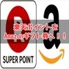楽天スーパーポイントでAmazonギフト券を買おう!