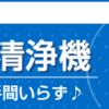 トップリーグ2020 第四節 神戸製鋼コベルコスティーラーズ 試合結果
