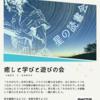 占星術の漫画【チ。】読んだよ!!!