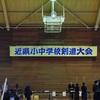 近県小中学校剣道大会