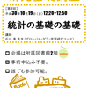 研究基礎講座10月の予定(石川先生の講義あり)