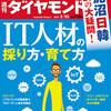 【雑記】 週刊ダイアモンドにIT人材話掲載& #しがないラジオ sp.53 B面も感謝!