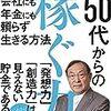【書評】50代からの「稼ぐ力」