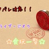 (ネタバレ注意!)仮面ライダージオウ☆食玩一覧☆(2019.2.8更新)
