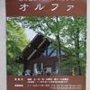 ◆『風の森のログハウス オルファ』へ行ってみた。