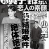 小室圭さんの元カノ報道へ