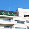 医療ミス情報「脳(未破裂脳動脈瘤)の手術で血管を切りくも膜下出血」横浜市立市民病院