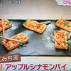 MOCO'Sキッチン  レシピ【もこみち流 アップルシナモンパイ】