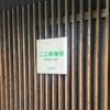 【珠洲】二三味珈琲 cafe