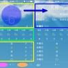 iOS:純正の天気アプリで風向きや体感温度を知る方法