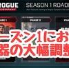 【ローグカンパニー】シーズン1における武器の大幅調整が判明