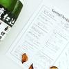 日本酒でよく見る「生酛」と「山廃」の意味、わかりやすく解説しました