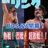 No.9-⑴ ☆BOSJ前半戦特集①《BOSJの面白さの秘密を暴く!前半戦注目は石森と田口! 》