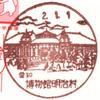 【風景印】博物館明治村簡易郵便局(2020.1.1押印)