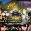 11月26日はいい風呂の日!「東京お台場 大江戸温泉物語」で特別キャンペーン!