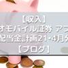 【配当】ネオモバイル証券 アプリ 毎月配当金計画21•4月分購入【ブログ】