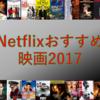 【2017】マジで面白いNetflixのおすすめ映画50作品!