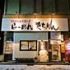 【札幌ご飯】飽きが来ないラーメン!きちりんに行ってみた