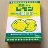 レモン牛乳カレーを食べた感想【栃木県のご当地カレー】