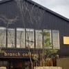 【お店紹介】愛媛でコーヒを買うならまずは外せない branch coffee