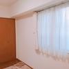 お部屋をリセットするタイミング