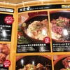 大名古屋「レアルグランデ」長久手冨田豆腐定食1100円