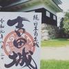 【豊橋】今年(2019年)の吉田城