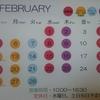 2017年2月の営業カレンダー