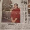 三重ふるさと新聞に掲載していただきました。