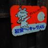 【昼の部散歩】高幡不動の飲食店を徘徊してみた。圧倒的主観レビュー【居酒屋スナップ】