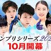 フィギュアスケートグランプリシリーズ2021|テレビ朝日 特設サイト