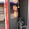 ザージャン麺 山椒屋(安佐南区)