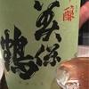 美保鶴、純米吟醸&上撰の味。