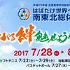 平成29年度『九州各県高等学校総合体育大会柔道競技』 結果