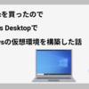 M1 Macを買ったのでParallels DesktopでWindowsの仮想環境を構築した話