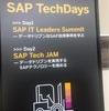 「SAP TechDays 2018」Day2に参加しました