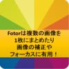 複数の画像を1枚にまとめる!Fotorは無料でブロガーにとって神アプリなので紹介します!