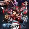 2020年(令和2年)日本映画「鬼滅の刃 無限列車編」