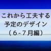 これから工夫する予定のデザイン(6-7月編)
