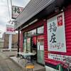 【金沢 テイクアウト】「お惣菜盛合わせ」「竹の子ごはん」「出汁巻き玉子」麺や 福座