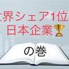 世界シェア1位の日本企業🏆