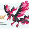 【ポケモン剣盾】ガラルファイヤー入手方法・出現場所・種族値